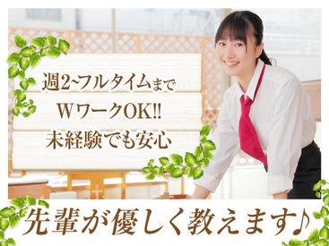 【レストランホール】\今が始めどきッ!スグに働けます★/高時給2000円~START!【週払い】勤務地多数!ご相談OK♪正社員登用も有◎