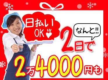 """【キャンペーンSTAFF】//空いている土日にサクッと働こう!学生さんにおススメ♪2日間でなんと""""2万4000円""""GET!しかも、翌日払いOK♪\\"""