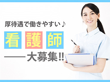 【看護助手】 ☆資格を活かして、病院で働こう!☆≪時間固定シフトOK≫プライベートも充実♪\*看護助手未経験の方も大歓迎です*/