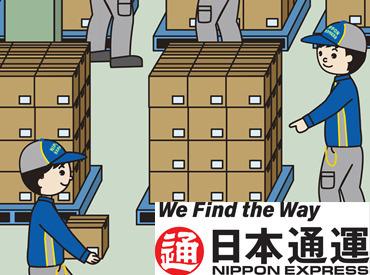 物流大手!安心の日本通運★ 「働きやすさ」で選びたい方におすすめ♪ 未経験の方にはしっかり丁寧に教えます!