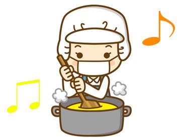 【給食作り手伝い】\お昼の時間に気軽に働きませんか/お任せするのは食材カットや盛り付けだけ♪実際の調理は社員が行うので未経験&無資格OK!