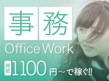 営業アシスタントスタッフを募集中! ExcelやWordの簡単な入力ができればOK◎