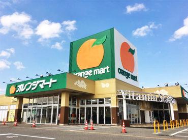 始めるならやっぱりオレンジマート◎ 地域でお馴染みスーパー&大手企業⇒安心感を持って働けます! ☆嬉しい時給UP手当もアリ☆
