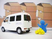 荷物を運べば運ぶだけ収入UP!未経験でもシッカリ稼げます!