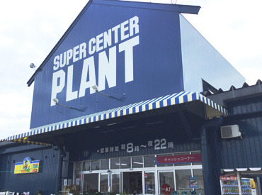 滑川市の総合ディスカウントストアでお仕事◎ 青い建物が目印★ 皆さんお馴染みの大型ショッピングセンターで募集中!