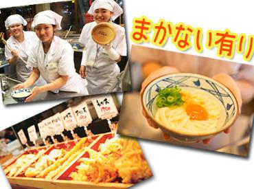 【店舗STAFF】楽しく働くなら丸亀製麺!!★シフトの融通利きます☆1食90円のまかない有★セルフ式でお仕事カンタン☆履歴書不要