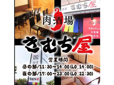 名物「もちゅ煮」がおいしい!と人気のお店♪ そしてなんとプルコギ、ビビンバ、サムゲタンetc...本格韓国料理がまかないで0円!