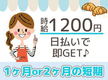 【軽作業】かんたん♪なのにMAX時給1500円★◇焼く前のパンの形を整えて トレーに乗せるだけ!!◇お店ごとにパンをピッキング