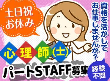 しっかり稼げる☆高時給1110円以上!!しかも年2回の賞与つきだから、収入アップ間違いなし!!