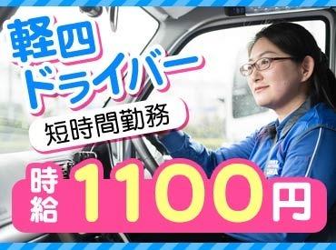 【軽四ドライバー】【佐川急便の軽四ドライバー】AT免許で収入UPを目指せます。大手企業で安心・安定!主婦・学生さん活躍中★時給1100円!