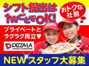 テレビCMでもおなじみのピザーラ♪おいしいピザは社員価格で購入OK!お土産にすれば、友達や家族にも喜ばれること間違いなし★