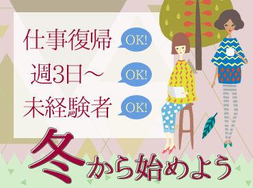 【販売】○大阪・京都で同時募集○≪主婦(夫)さんのお仕事復帰応援≫年内中に好きなコトを仕事にしよう◎新作商品もいち早くCHECK♪