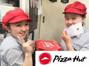 【店内staff】お馴染み『ピザハット』で働こう♪<履歴書不要><未経験OK>▼急なお休み希望にも対応可能◎小さなお子様がいても安心です。