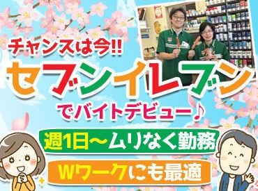 スタッフ卒業のため募集!夕方は時給+20円になるので、効率よく稼ぎたい方必見です!