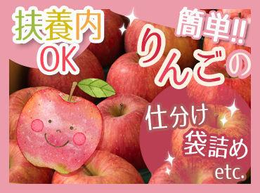 りんごの香り漂う ステキな職場があるのは 「通称:白神ライン」県道28号線沿い★ マイカー/バイク/自転車通勤OK◎
