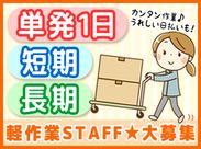 スタッフ大量募集!学生(高校生OK)~シニアまで幅広く活躍中◎