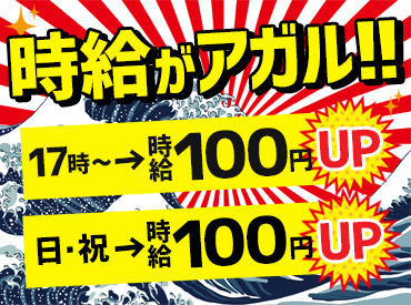 未経験でも、時間帯&曜日次第で+200円!! 週5日フルタイム勤務も可能。 あなたに合った働き方が可能です!