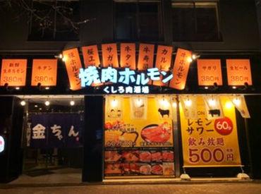 道東初出店の人気ホルモン焼き店! 換気もしっかり効いているので安心です◎ 検温やマスク着用も徹底して行っています!