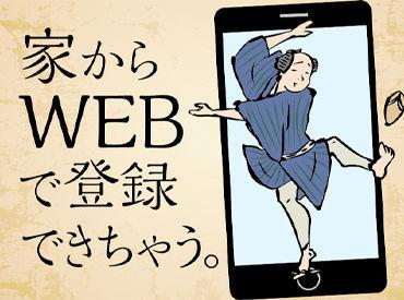 まずは登録!WEBからなら24時間OK! アナタ専任コーディネーターが親身にサポート☆