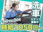 いろんな車種を担当するので、毎回楽しい☆最後に磨いた後の達成感も大きいですよ!!経験問わず、20~30代の方、活躍中です!