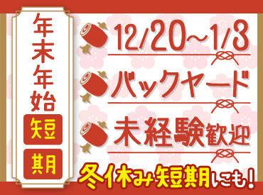 【短期】12/20(日)~1/3(日) 冬休みの短期WORKにもオススメ♪