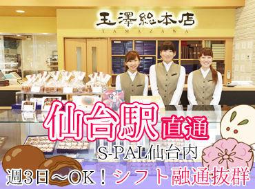 仙台駅直通エスパル店は昨年11月にリニューアルOPENしたばかり★まだまだキレイな店舗で気持ちよくお仕事が可能◎