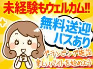 \みんな高時給1300円スタート★/ 8/10~16は別途1000円の手当もあります!