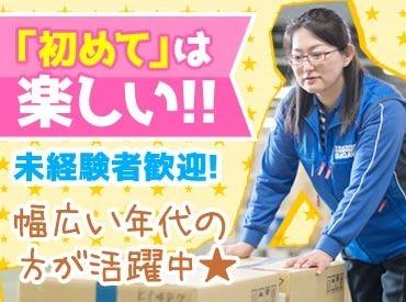 【仕分け】★★ 初心者大歓迎の仕分けバイト!★★おなじみの佐川急便だから安心して働けます!