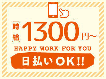 経験なくても高時給1300円~で稼げる◎ 経験あれば、もっとたくさん稼げちゃいます★ まずは希望を教えて下さい!!