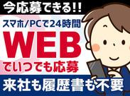 めんどくさがりなあなたもWeb登録ならパパッとできてすぐお仕事スタートできます!