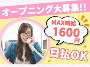 未経験歓迎!月収28万円以上も可能な高収入オフィスワーク!日払い・週払いOK♪