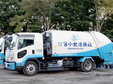 【大型ドライバー(廃棄物収集運搬)】≪地域の未来に貢献する≫オシゴトはじめませんか??\安定&安心の地元企業/環境ビジネスの分野で一緒に成長しましょう!!