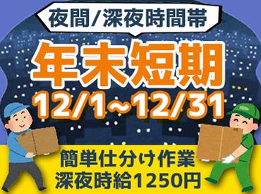 即日勤務OK!新年にむけてひと稼ぎ◎年末短期バイト♪注目の《時給1000円》だから、新年に向けてしっかり&ガッツり稼げます!