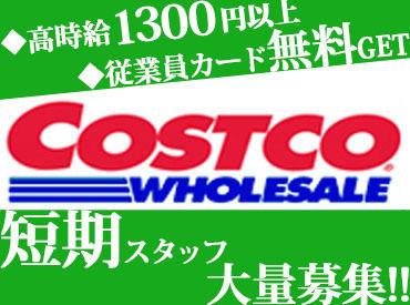 7月~9月中旬までの短期staff≫大量募集★☆ コストコカード会員に無料でなれるetc 高待遇いっぱい◎