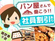 ★主婦(夫)さん歓迎★未経験から始めて、パン作りが趣味になったスタッフもいるほど♪あなたもはまっちゃうかも?♪