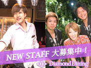 和食・イタリアン・ビアバルなど多数の業態を展開中…あの「ダイヤモンドダイニング」が、今だけ店舗Staff一斉募集中!