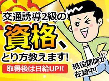 """■""""北総警備保障""""で働こう!■ 昭和50年の創業以来、千葉県内で業務を拡大! 安定&安心の職場環境をご用意しております◎"""