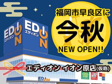 【今秋 NEW OPEN】 オープニングスタッフ大募集★ みんな同時スタートで安心!