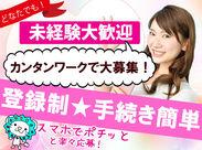 通勤もラクラク★ JR新札幌・厚別駅から送迎がございます♪ 自宅近くまでの送迎も行っています◎