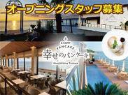 2019年7月7日、淡路島にリゾート施設を兼ねた「幸せのパンケーキ 淡路島テラス」をオープンします!
