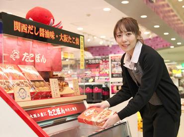 """【お土産shopSTAFF】\\関西のステキなお土産がいっぱい//♪~*憧れの""""大阪国際空港内""""で働こう*~♪オープンしたてのきれいなお店☆"""