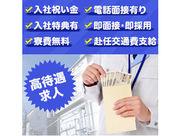 ・生活支援金3万円+入社祝金10万円がいただけます!
