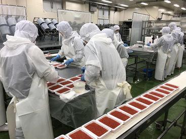 <年齢不問> 工場内でいくら、筋子、たらこ、明太子を加工するオシゴト。 アナタも製造のプロを目指してみませんか?