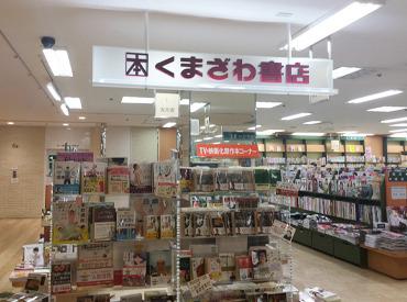 たくさんの本が並ぶ店内!気になる商品は社割で購入することもできますよ☆ 読書好きのあなたにオススメです♪
