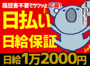 ≫日給1万2000円⇒日給保証!!≪ 『働きやすい引越しバイト』『稼ぎやすい引越しバイト』として人気★ 単発&週1~OK!
