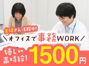 <月収24万9750円可>スキルを磨きながら高収入もGET!