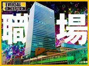 憧れの高層オフィスビル内でお仕事★NEWoManビルの新宿ミライナタワーで勤務◎新宿駅直結で傘いらず♪