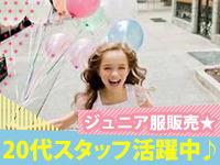 【販売】◆小・中学生に人気のティーンブランド◆20代~30代活躍中◆週払いOK!◆高時給◆車通勤OK!◆Web登録OK!