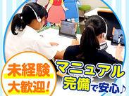 """人気のコールバイト(案内業務) ★TVCMで有名なあの""""家庭教師トライ""""でのお仕事です!"""