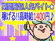 ☆期間限定短期のお仕事☆ 未経験スタート大歓迎♪ 月収24万円以上も夢じゃない!!!